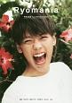 Ryomania 竹内涼真1st PHOTO BOOK
