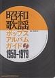昭和歌謡ポップスアルバムガイド 1959~1979