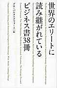 『世界のエリートに読み継がれているビジネス書38冊』リチャ-ド・カメリアン