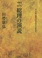 総理の演説 1945~2015 所信表明・施政方針演説の中の戦後史