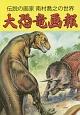 大恐竜画報 伝説の画家・南村喬之の世界