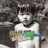 浅沼晋太郎と鷲崎健の「思春期が終わりません」神戸編