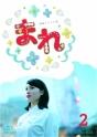 連続テレビ小説 まれ 完全版 ブルーレイBOX2