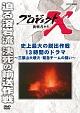 プロジェクトX 挑戦者たち 史上最大の脱出作戦 13時間のドラマ ~三原山大噴火・緊急チームの闘い~