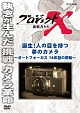 プロジェクトX 挑戦者たち 誕生!人の目を持つ夢のカメラ ~オートフォーカス 14年目の逆転~