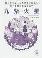 九紫火星 毎日がちょっとだけ幸せになる雪下氷姫の新九星気学 2016