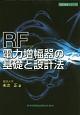RF電力増幅器の基礎と設計法