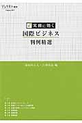 『実務に効く 国際ビジネス判例精選』道垣内正人