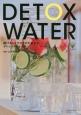 DETOX WATER 続けることでカラダが変わるデトックスウォーター