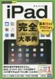 iPad完全-コンプリート-大事典 基本技からプロ技まで盛りだくさん!