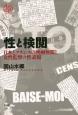 性と検閲 日本とフランスの映画検閲と女性監督の性表現