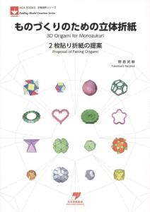 ものづくりのための立体折紙 折紙造形シリーズ