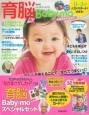 育脳Baby-mo スペシャルセット カヨ子おばあちゃんの「なかまさがしカード」つき