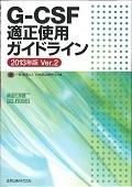 G-CSF適正使用ガイドライン2013 Ver.2