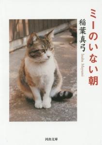 『ミーのいない朝<新装版>』稲葉真弓