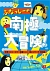 ふなっしーの南極大冒険! 〜世界ベスト・オブ・映像ショー 頂上リサーチ 特別版〜[PCBC-52461][DVD]
