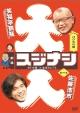 劇場スジナシ2015春 in 赤坂BLITZ 第一夜 佐藤浩市