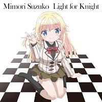 三森すずこ『Light for Knight』
