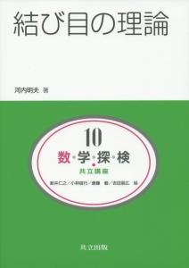 結び目の理論 数・学・探・検共立講座10