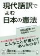 現代語訳でよむ日本の憲法 CD付