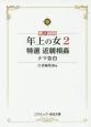 素人投稿 年上の女 特選・近親相姦 ナマ告白 (2)