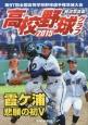 高校野球グラフ 2015 霞ケ浦悲願の初V 報道写真集