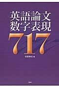 英語論文数字表現717