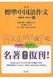 標準中国語作文<新訂> 模範解答・音声付き