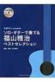 ソロ・ギターで奏でる 福山雅治ベストセレクション 末原名人presents