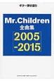 Mr.Children 全曲集 2005-2015