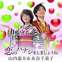 水谷千重子『恋のハナシをしましょうね』