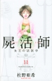 屍活師 女王の法医学 (11)