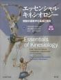 エッセンシャル・キネシオロジー<原著第2版> 機能的運動学の基礎と臨床