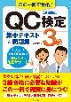 この一冊で合格!QC検定 3級 集中テキスト&問題集 品質管理検定
