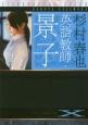 英語教師・景子