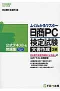 日商PC検定試験 文書作成 3級 公式テキスト&問題集