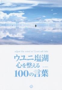 ウユニ塩湖 心を整える100の言葉