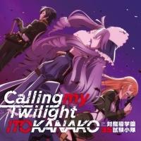 野水いおり『Calling my Twilight』