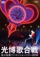 ワンマンショーツアー2015『光博(こうはく)歌合戦』(通常盤)