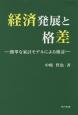 経済発展と格差 簡単な家計モデルによる検討