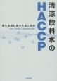 清涼飲料水のHACCP 衛生管理計画の作成と実践