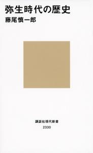 藤尾慎一郎『弥生時代の歴史』