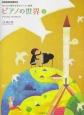 ピアノの世界 ブルクミュラー程度 ゆたかな感性を育むレッスン曲集(2)