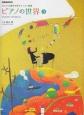 ピアノの世界 ソナチネ程度 ゆたかな感性を育むレッスン曲集(3)