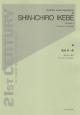 池辺晋一郎/ストラータ10 ファゴットとチェロのために 21ST CENTURY CHAMBER MUSIC REPERTOIRES
