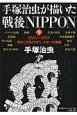 手塚治虫が描いた戦後NIPPON(下) 繁栄と狂乱の時代、未来への警鐘 1965~1989