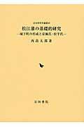 『松江藩の基礎的研究』西島太郎