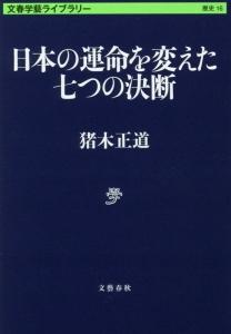 日本の運命を変えた七つの決断
