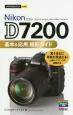 Nikon D7200 基本&応用撮影ガイド 驚くほどに写真が見違える!上達のノウハウが満載の本