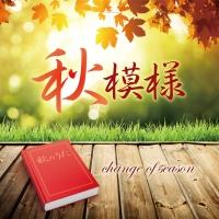 はじめにきよし『秋模様~change of season』